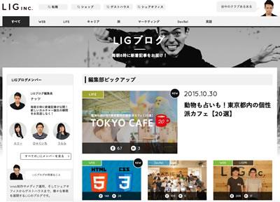 lig-blog-s