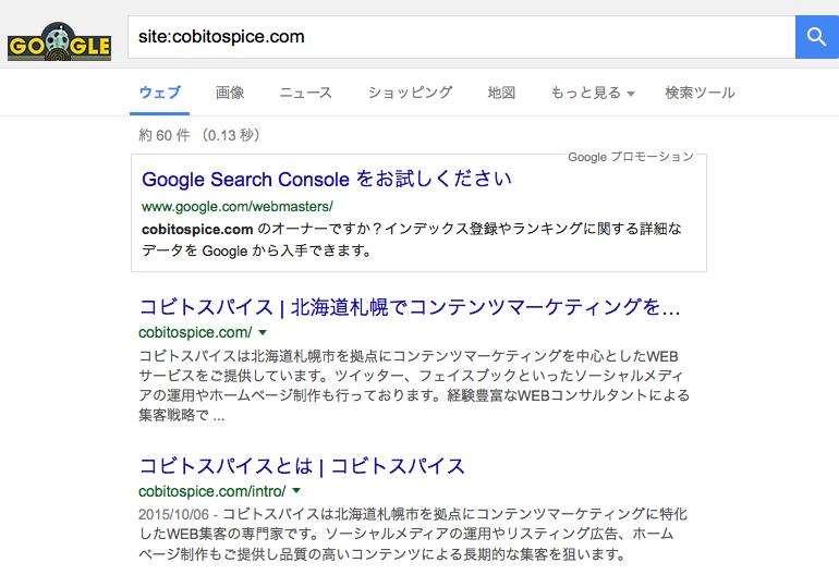 サイトインデックス検索結果