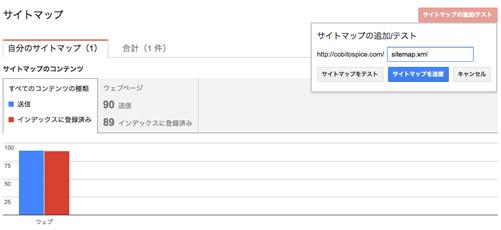 サイトマップの登録
